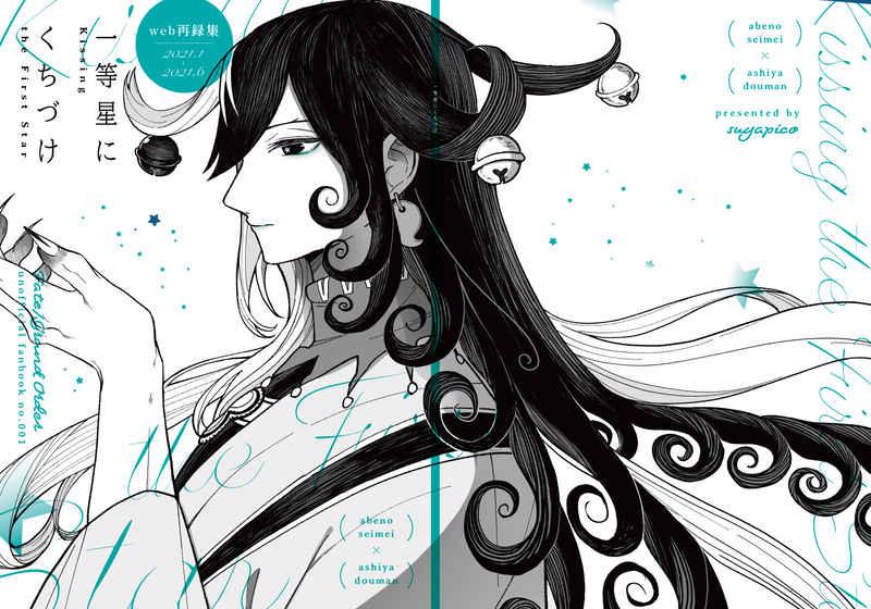 一等星にくちづけ [すやぴこ(代取)] Fate/Grand Order