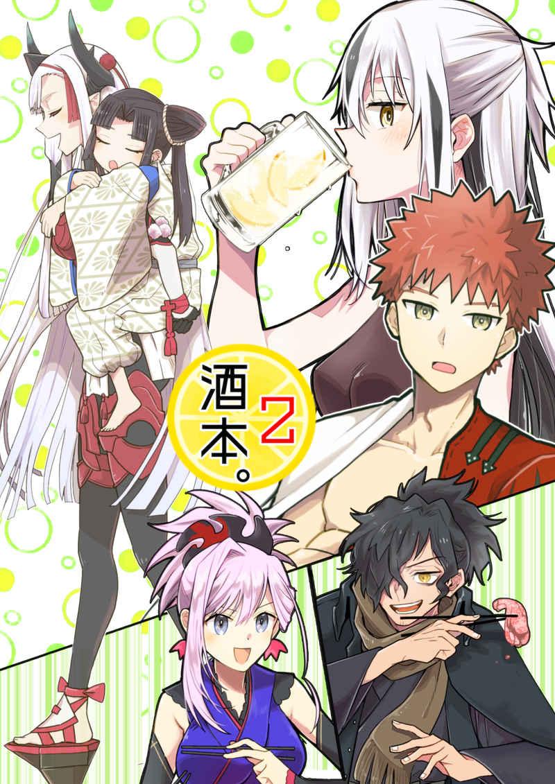 酒本。2 [こいむし(もぐち)] Fate/Grand Order