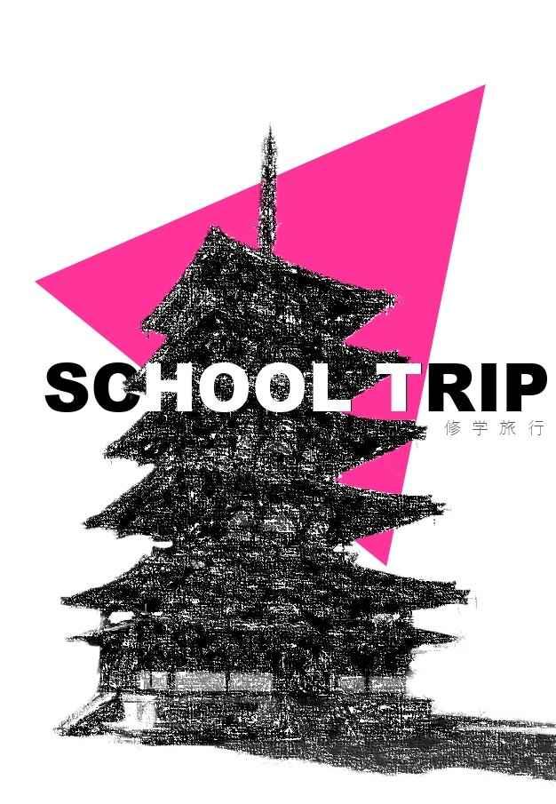 SCHOOL TRIP 修学旅行 [肩こりがひどい(肩こりがひどい)] SK∞ エスケーエイト