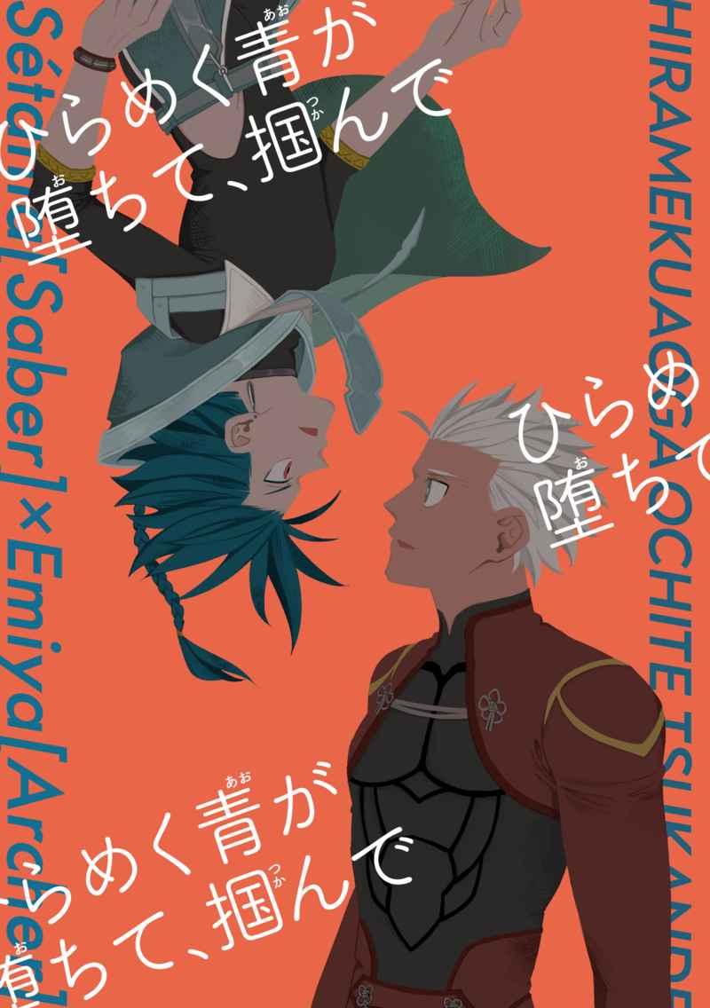 ひらめく青が 堕ちて、掴んで [かりかり弁当(ヨンダ)] Fate/Grand Order