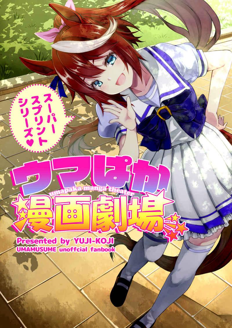 ウマぱか漫画劇場スーパースプリントシリーズ [ゆうじこうじ(Yu-ji)] ウマ娘 プリティーダービー
