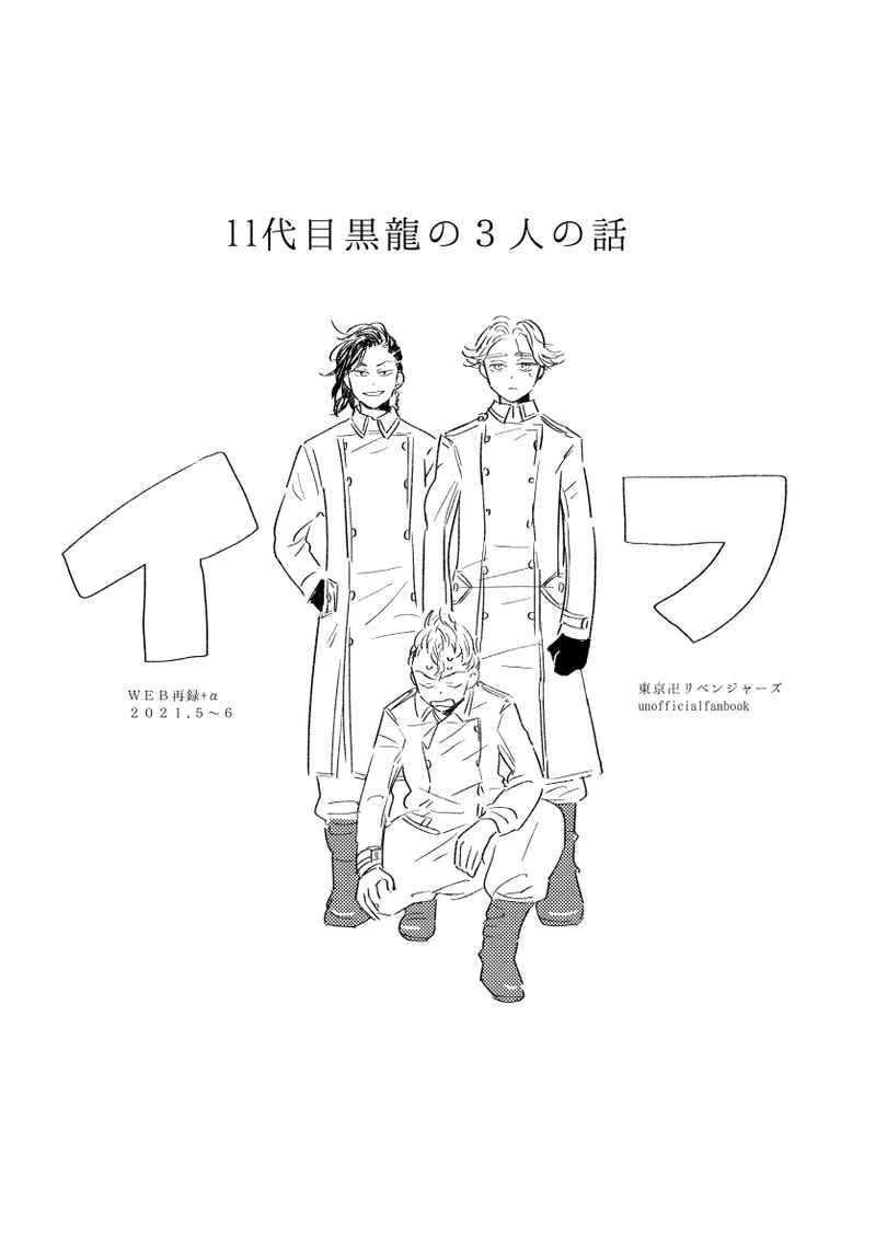 イフ [1104(さんだ)] 東京卍リベンジャーズ
