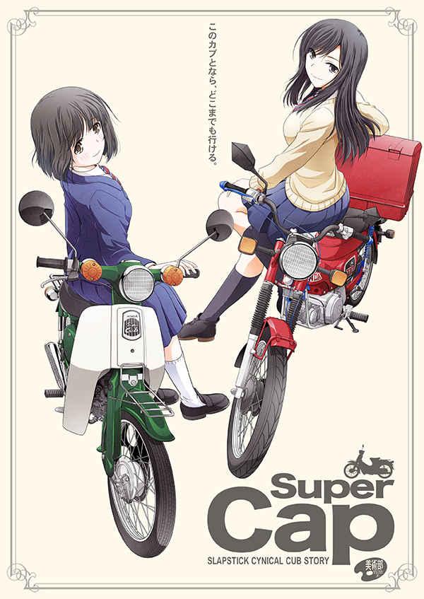 Super Cap [美術部(しづきみちる)] その他