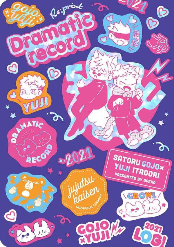 Dramatic Record [OPERA(HAINO)] 呪術廻戦