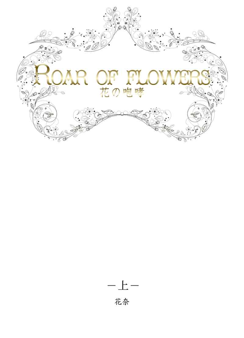 Roar of flowers (花の咆哮) 上 [カナリア本舗(花奈)] その他