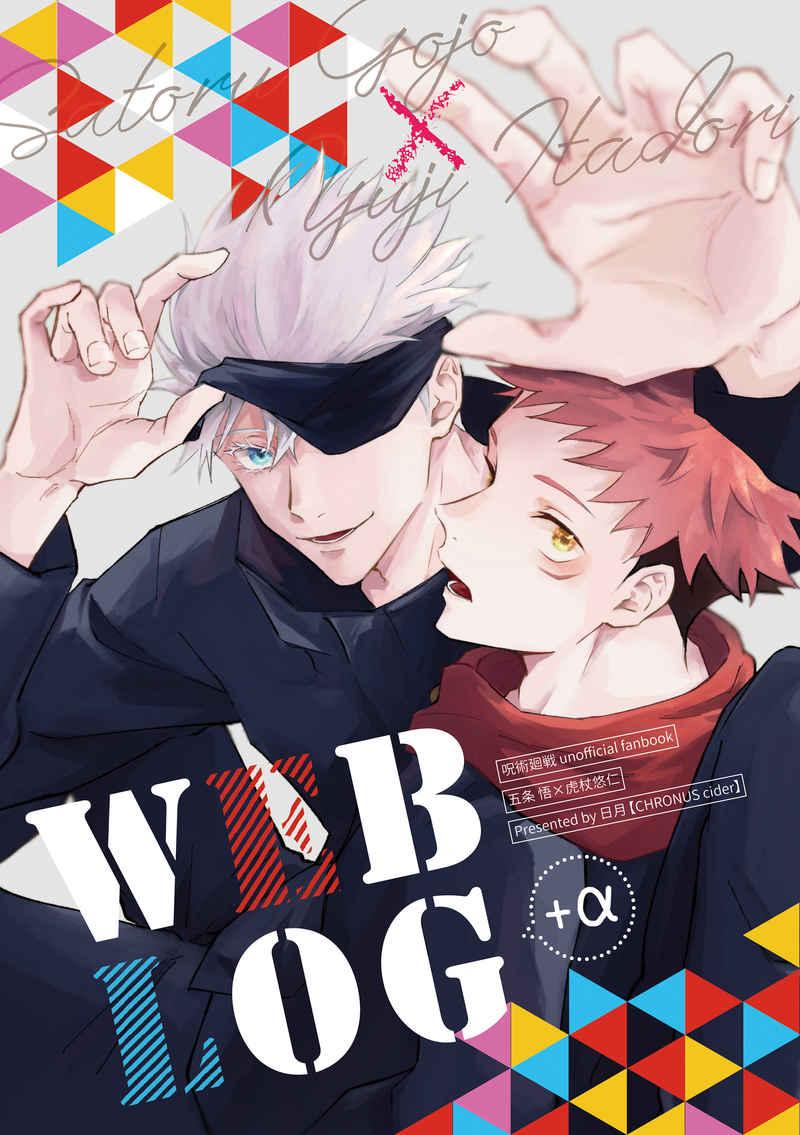 WEBLOG +α [CHRONUS cider(日月)] 呪術廻戦