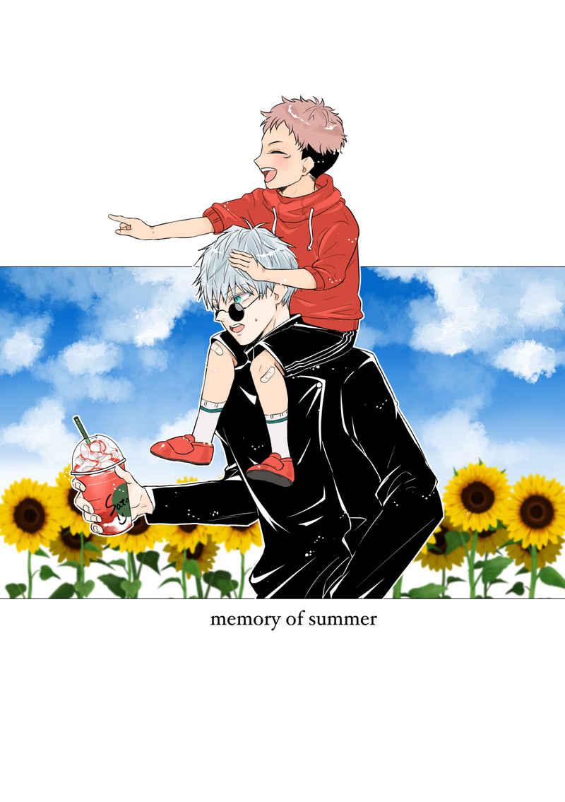 Memory of summer [カニちゃんようちえん(カニちゃん)] 呪術廻戦