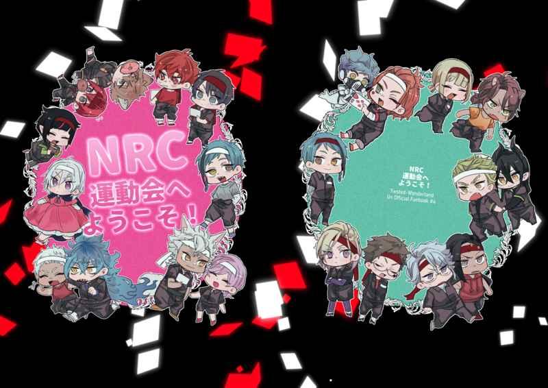 NRC運動会へようこそ! [飲むヨーグルト(うぃむ)] その他