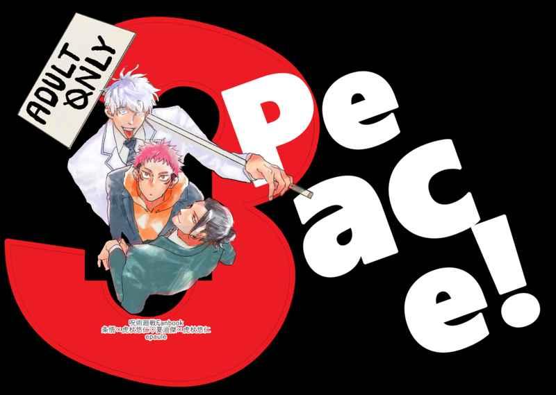 3Peace! [ぱこぱこ倶楽部(epaule)] 呪術廻戦