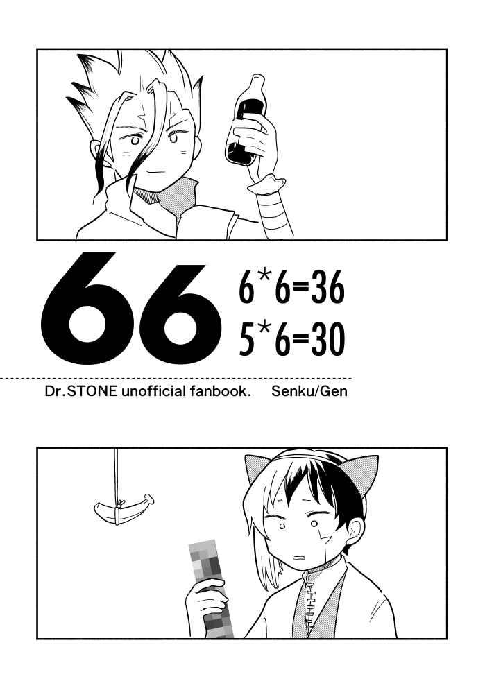 66 [うらいえ(春星)] Dr.STONE