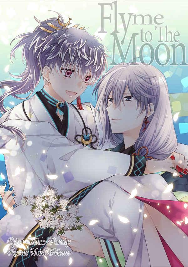 Fly me to the Moon [黒耀蝶(とうや)] アイドリッシュセブン