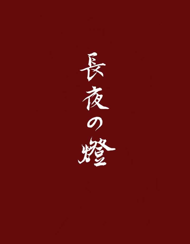 長夜の燈 [手首足首(鼻子)] 鬼滅の刃