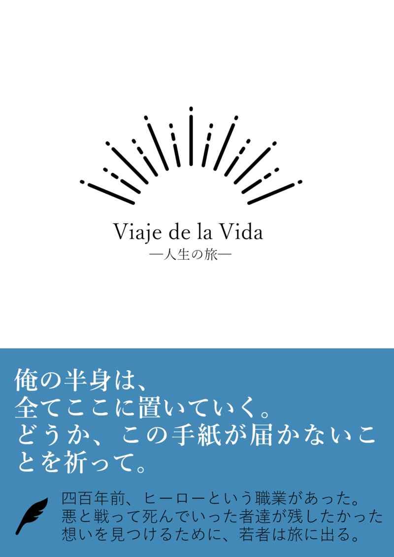 Viaje de la Vida ─人生の旅─ [游穹(yu.)] 僕のヒーローアカデミア
