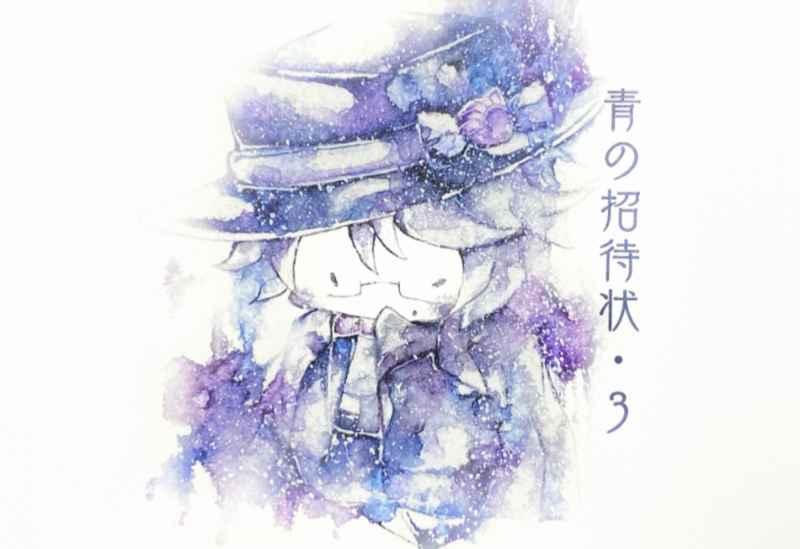 青の招待状・3 [空想ラヂオplus(晴)] その他