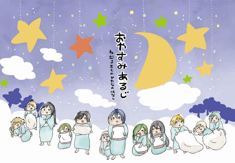 おやすみあるじ [みくちん本丸(みくちん)] 刀剣乱舞