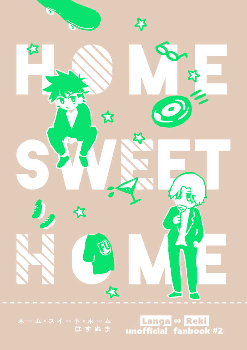 HOME SWEET HOME [ビオトープ(はすぬま)] SK∞ エスケーエイト