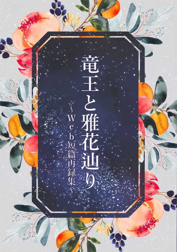竜王と雅花辿り ~web短篇再録集~ [あめざいく(こうめっちゃ)] 刀剣乱舞