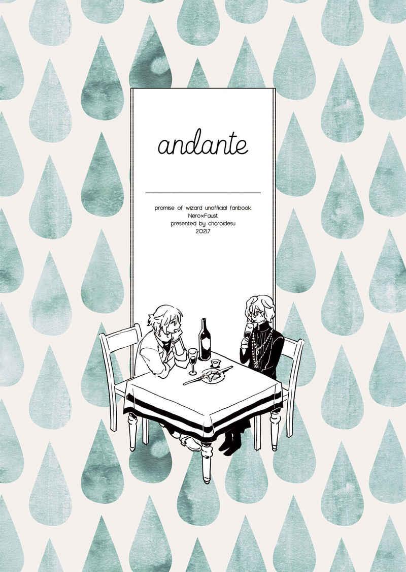 Andante [チョロイデス(みそ)] 魔法使いの約束