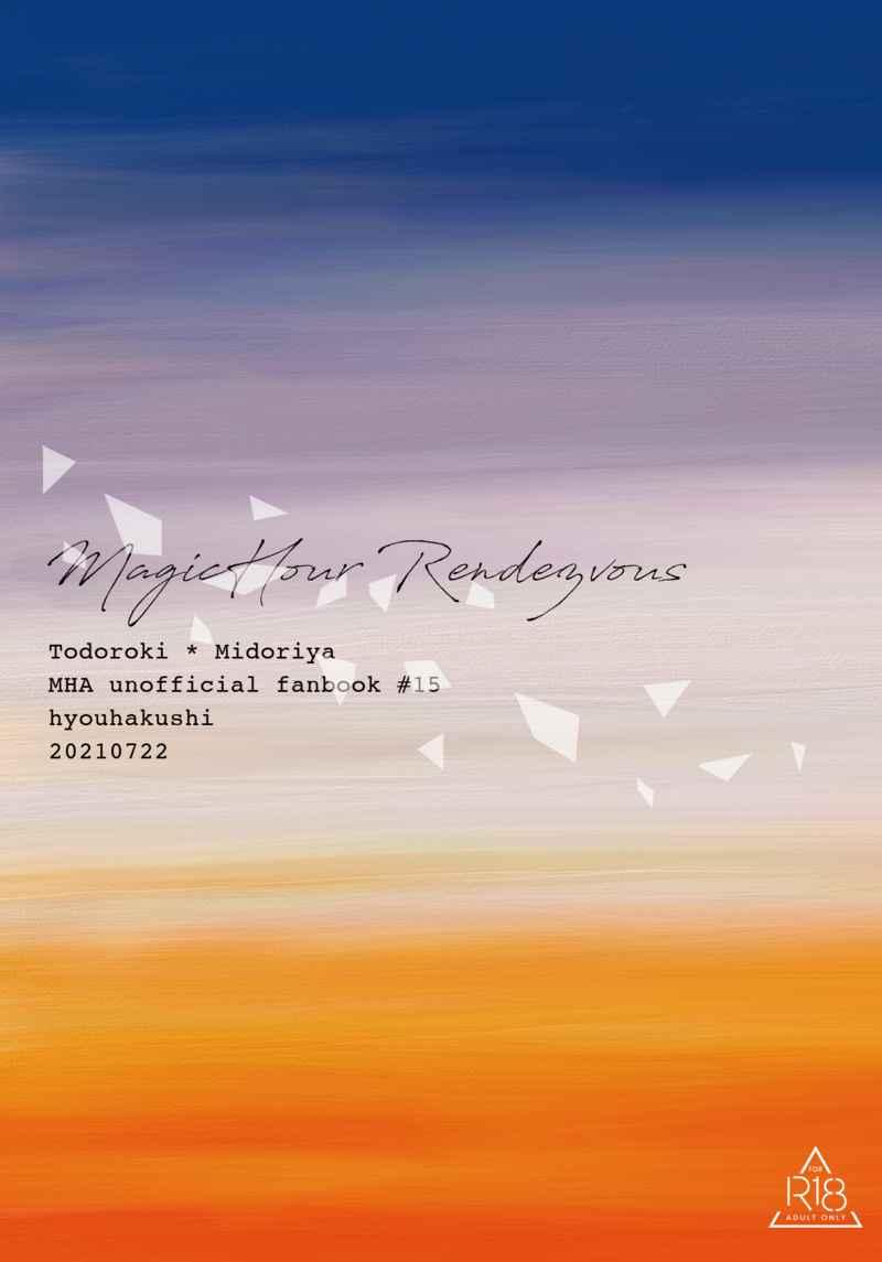 MagicHour Rendezvous [ヒョウハクシ(けいが)] 僕のヒーローアカデミア