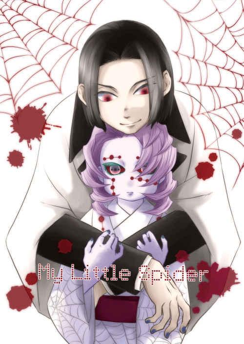 My Little Spider [ApSw(瀧賀ハナ)] 鬼滅の刃