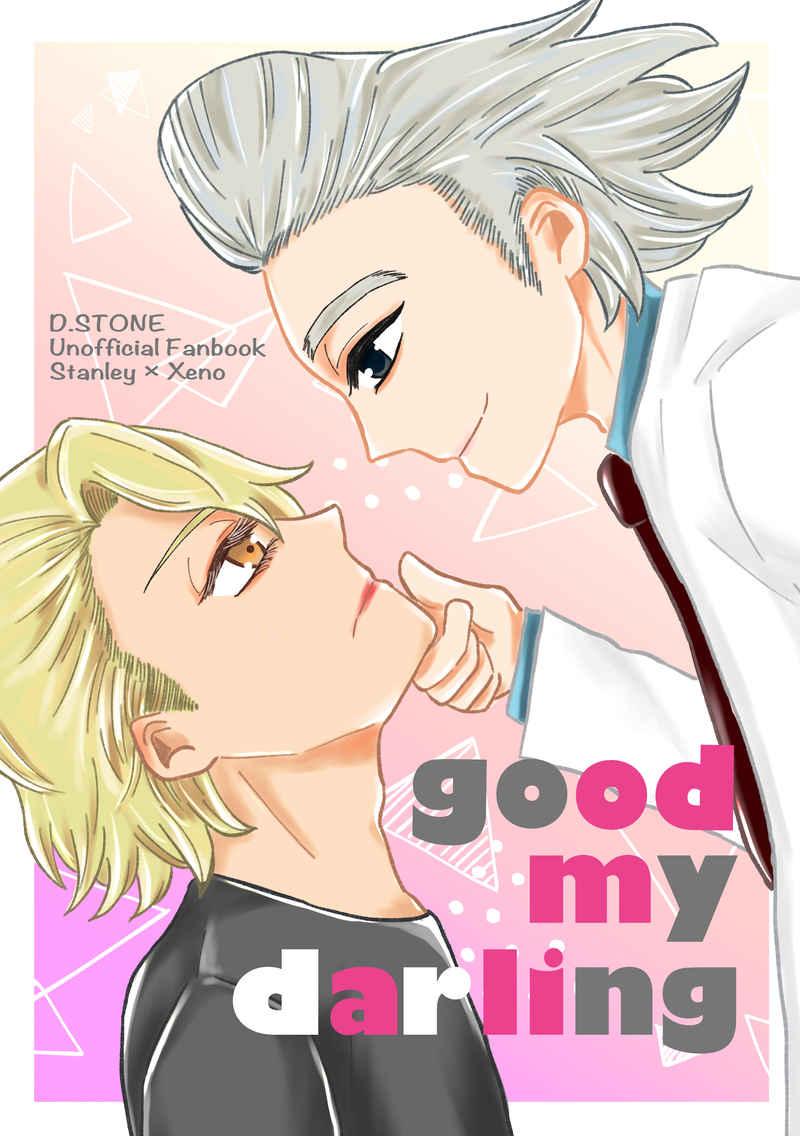 good my darling ※おまけ付き [ショー待ち(NISHI)] Dr.STONE