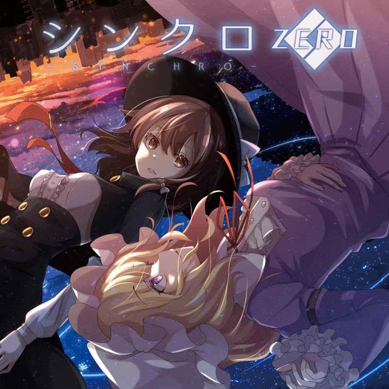 シンクロ0 [森羅万象(kaztora)] 東方Project