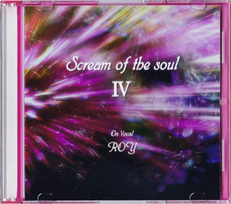 Scream of the soul 4 [Roy's Metallized World(ROY)] 歌ってみた