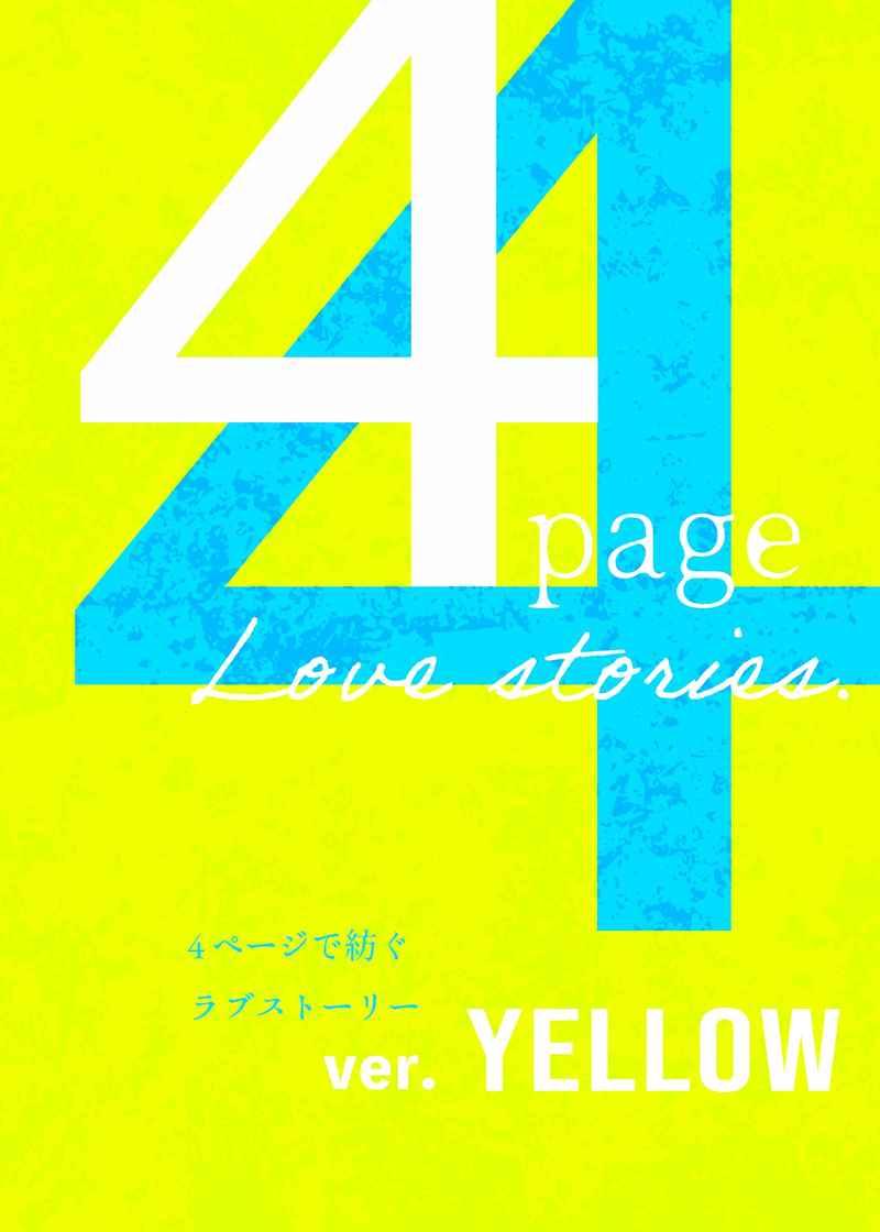 4ページラブストーリーズ(ver. YELLOW) [si(柚香)] SK∞ エスケーエイト