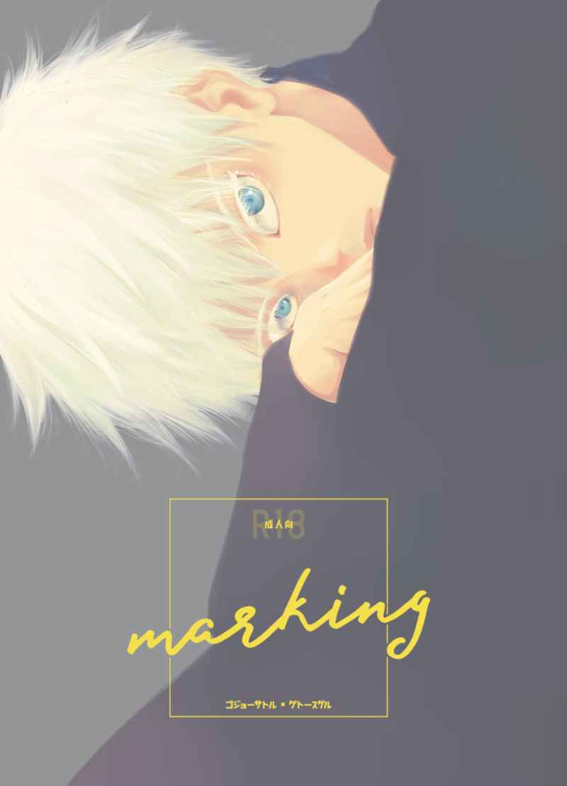 Marking [目が取れた(まつん)] 呪術廻戦