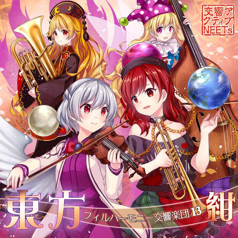 東方フィルハーモニー交響楽団13 紺 [交響アクティブNEETs(いんどなめこ)] 東方Project