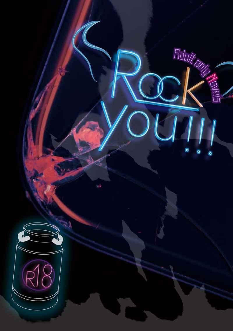 Rock you!!! [脚屋(蛇苺)] その他