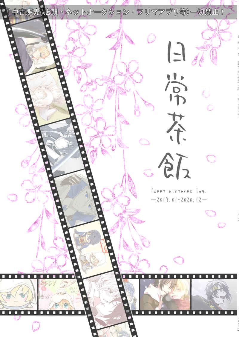 日常茶飯 [桜酔境(やむなし)] 刀剣乱舞