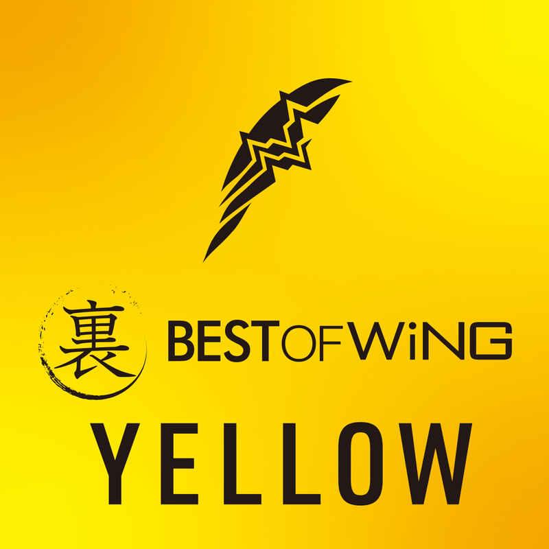 裏 BEST OF WiNG YELLOW [DiGiTAL WiNG(ななひら)] 東方Project