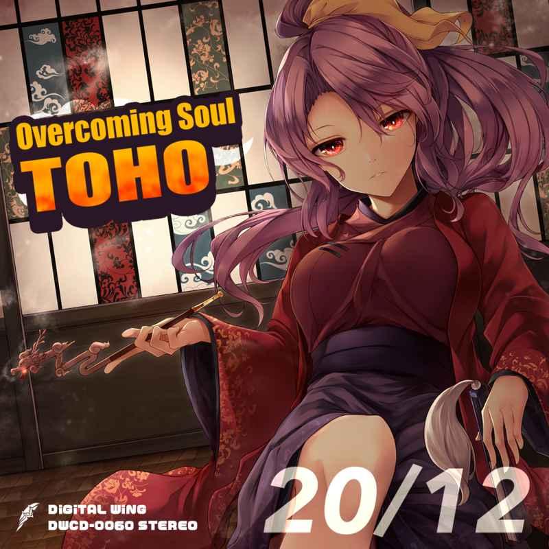 Overcoming Soul TOHO [DiGiTAL WiNG(katsu)] 東方Project