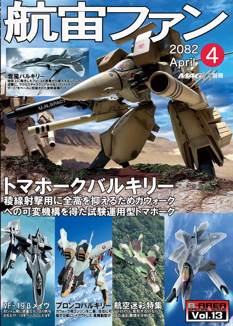 航宙ファン4 [R-AREA(R-AREA)] マクロスシリーズ