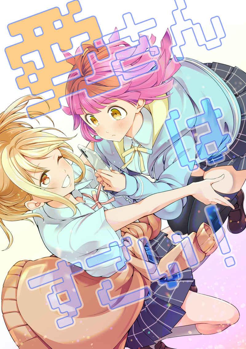 愛さんはすごい! [徒歩二分(茶戸)] ラブライブ!虹ヶ咲学園スクールアイドル同好会