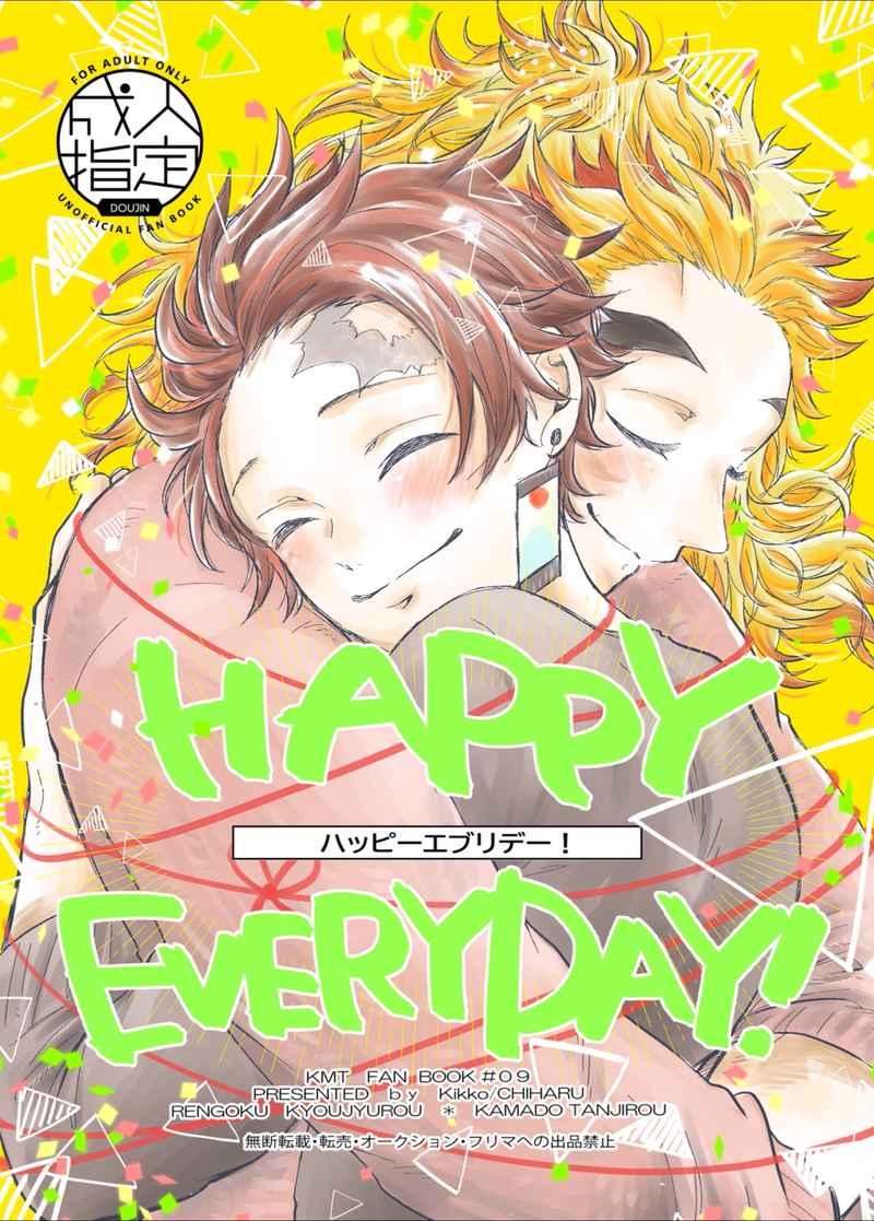 HAPPY EVERYDAY! [千遥(きっこ)] 鬼滅の刃