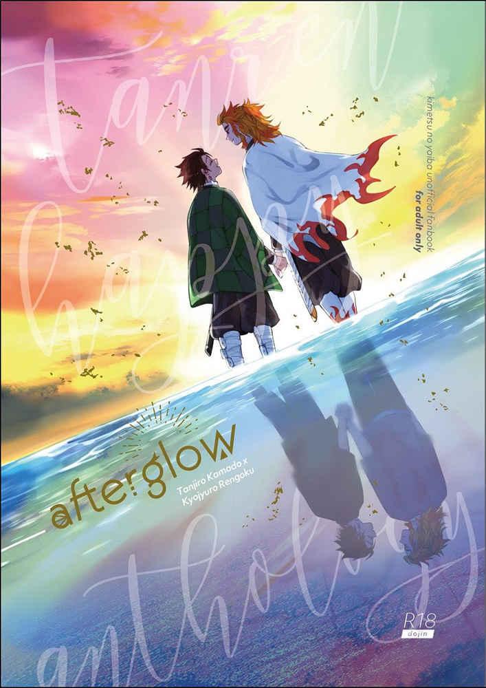 afterglow [KUROFUNEYA(lemon)] 鬼滅の刃