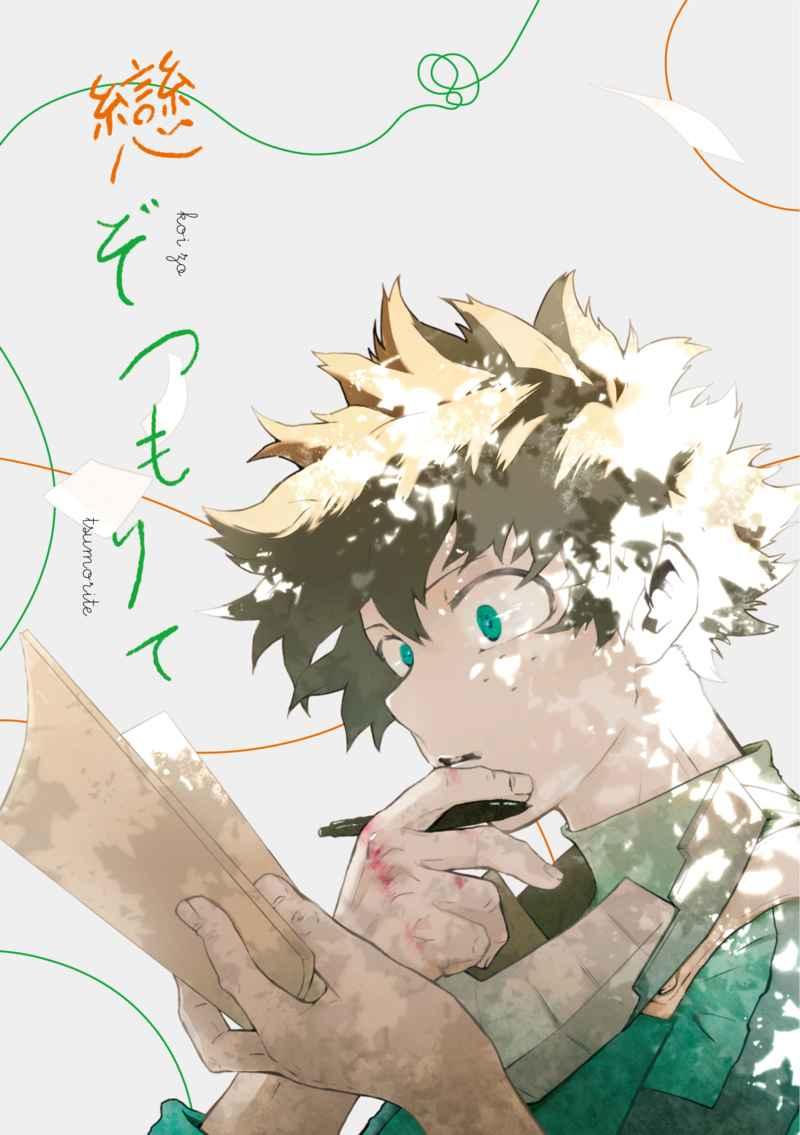 戀ぞつもりて [甘味処想田庵(ソーダ最中)] 僕のヒーローアカデミア