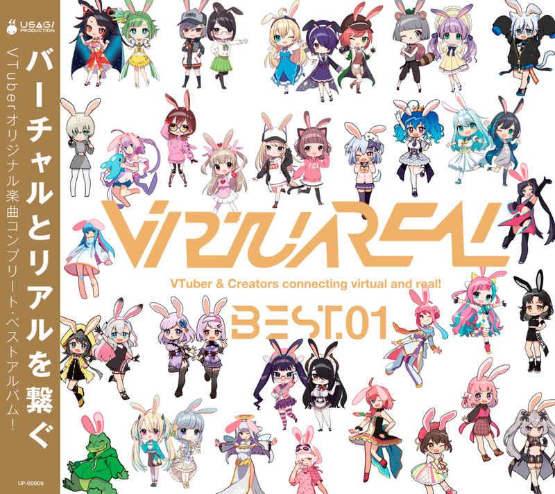 VirtuaREAL BEST.01 [USAGI Production(VirtuaREAL)] オリジナル