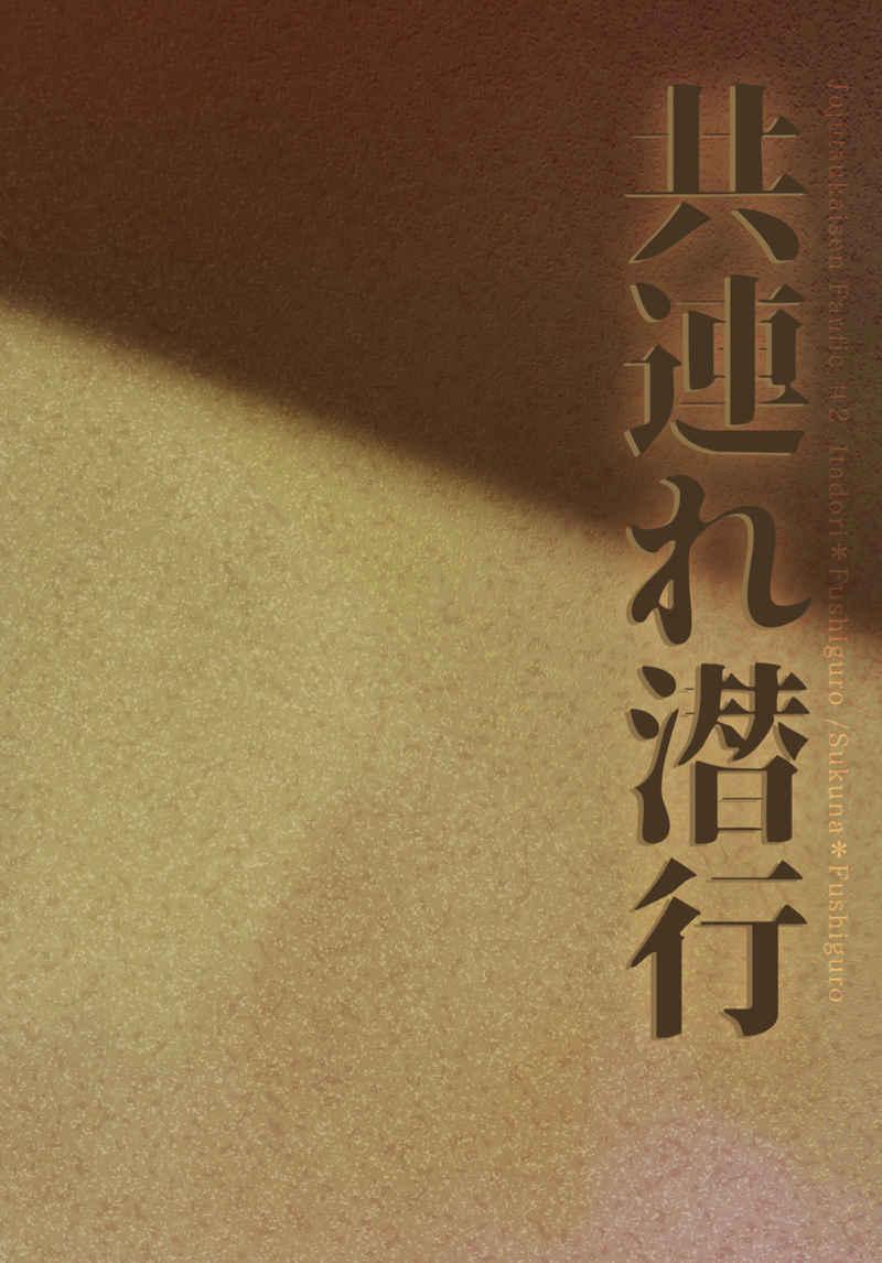 共連れ潜行【再録】 [イチモク(もくもく)] 呪術廻戦