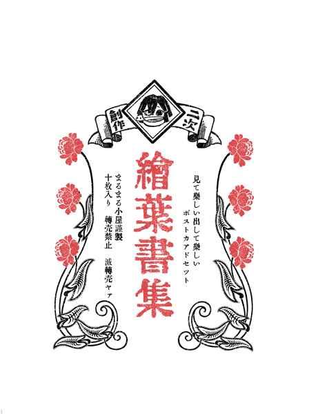 ポストカードセット [まるまる小屋(まるまる)] 鬼滅の刃