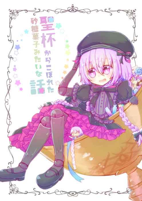 聖杯からこぼれた砂糖菓子みたいな話 [きらめきレシピ(黒衣りあ)] Fate