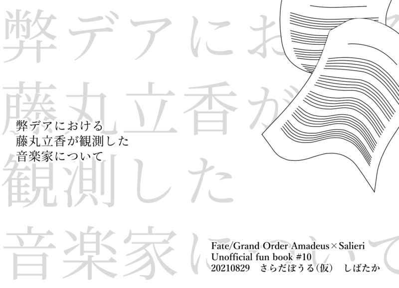弊デアにおける藤丸立香が観測した音楽家について [さらだぼうる(仮)(しばたか)] Fate/Grand Order
