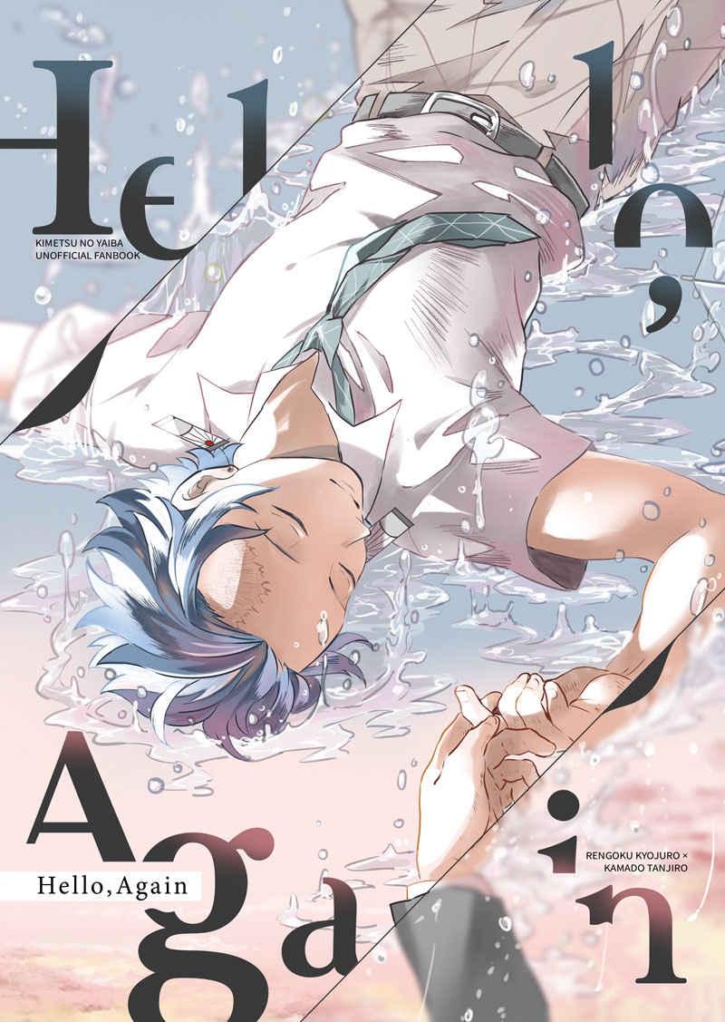 Hello,Again(前編) [24ji(おしゅ)] 鬼滅の刃