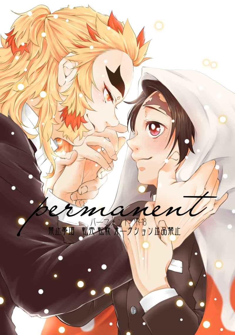 permanent [虹色ポケット(リライ)] 鬼滅の刃
