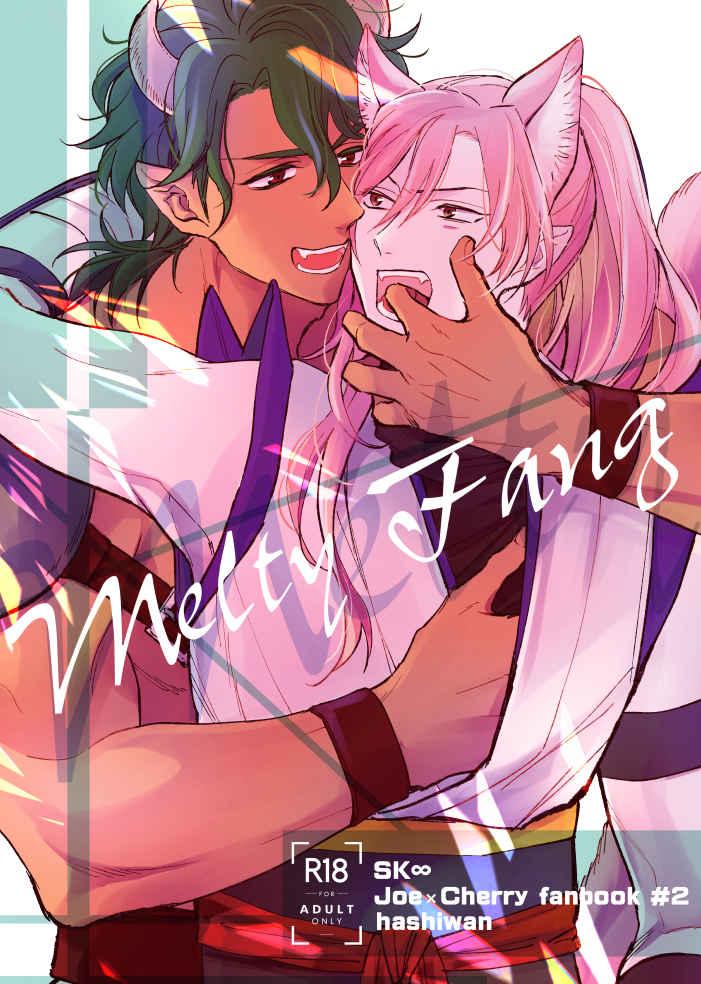 Melty Fang [はしわん(煙ヤヨイ)] SK∞ エスケーエイト