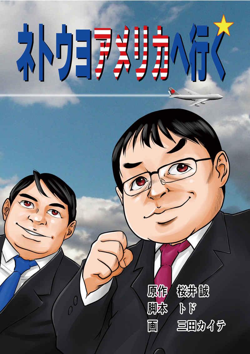 ネトウヨ アメリカへ行く [日本一出版(桜井誠(原作))]