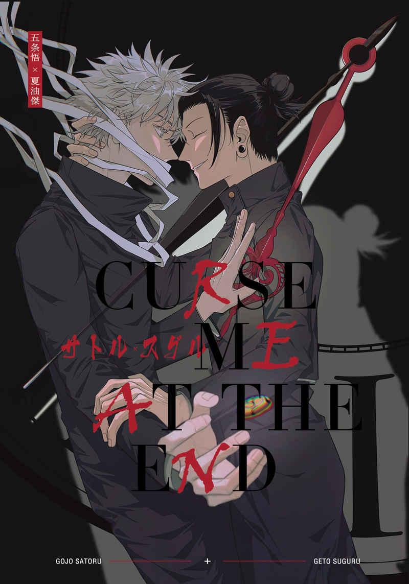 Curse me at the end [南極圏(LS-JENJEN)] 呪術廻戦