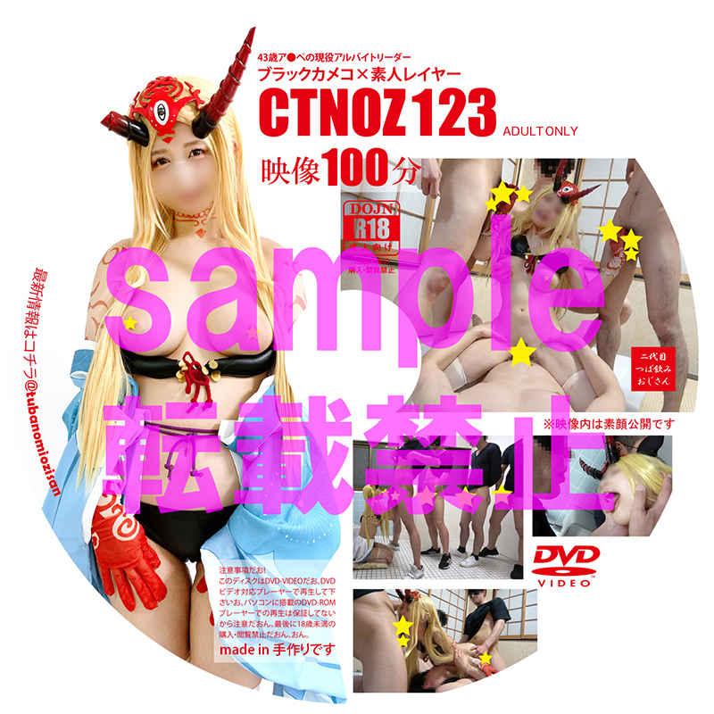 CTNOZ123ブラックカメコ×素人レイヤー [二代目つば飲みおじさん(ASAKURA)] コスプレ